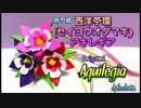 おりがみ☆西洋苧環(セイヨウオダマキ)アキレギア☆作ってみた☆