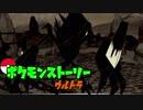 【ポケモンUSM】ポケモンストーリーウルトラ第3話