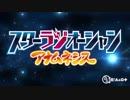 スターラジオーシャン アナムネシス #74 (通算#115) (2018.03.14)