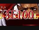 【MUGEN】狂_100【part40】