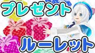 【ホワイトデー】バレンタインのリベンジ!プレゼントルーレット