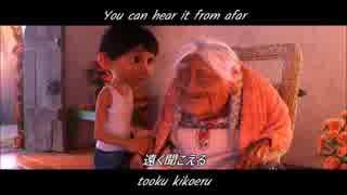リメンバー・ミー「Remember me」日本語版