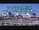 ひとリウム旅行記~7:名古屋港水族館~