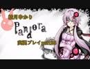 【結月ゆかり】 Pandora part25【実況プレイ】