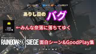 【Rainbow Six Siege】R6S面白シーン&GoodPlay集part2【字幕プレイ】
