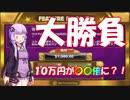 カジノで10万円賭けてみた。