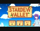【Stardew Valley】ガバ牧場主ゆかり。其の一【VOICEROID実況】