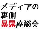 【2/28放送】【ツイート禁止】メディアの裏側暴露座談会【ニポポ×安宿緑】