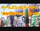 【ガールズシノビパーティ!】機械仕掛けの心 第一話