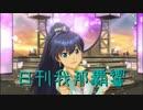 日刊 我那覇響 第1647号 「READY!!」 【ソロ】