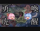 【HoI4】喚醒勇虎