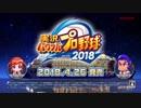 「実況パワフルプロ野球2018」プロモーションムービー