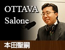 OTTAVA Salone 水曜日  本田聖嗣(2018年3