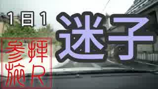 【CeVIO車載】参拝旅R 彌彦神社 【越後国】