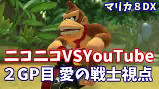 【マリオカート8DX】ニコニコ VS YouTube