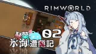 【RimWorld】琴葉氷海  遭難記 2頁【VOI