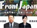【Front Japan 桜】高橋洋一~財務省文書