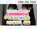 【ゲスト:桑原由気×高井舞香】松井恵理子×高野麻里佳の秋田...