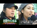 【台湾CH Vol.224】中国全人代で台湾侵略の野心 / 東日本大震...