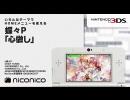 蝶々P feat.GUMI「心做し」/ ニンテンドー3DSテーマ ニコニコ...