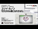 ユリイ・カノン feat.GUMI「だれかの心臓になれたなら」/ ニンテンドー3DSテーマ ...