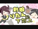 【Kenshi】剣娘きりたんの下克上 Part4【ゆっくり&VOICEROID実況】