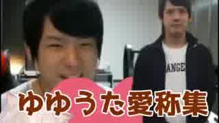ゆゆうた愛称集 thumbnail