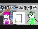 【unity】京町ゲーム製作所~2~【VOICEROID】激闘ピンボール編