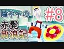 〔協力実況〕陰キャの赤髭放浪記Part8【スーパーマリオ オデ...