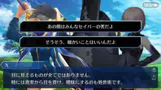 Fate/Grand Orderを実況プレイ セイバーウォーズ(復刻)編part1