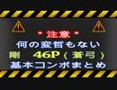 【VF5FS】剛 46P(蒼弓)コンボまとめ