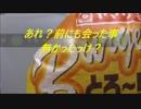 ヤマザキ とろーりチーズのハンバーガーを食べてみた。