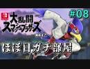 【ほぼ日刊】Switch版発売までスマブラWiiU対戦実況 #08