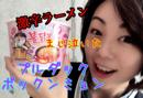 早川亜希動画#495≪激辛ラーメン実食!プルダックポックンミョン、カルボ...