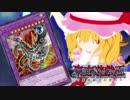【東方遊戯王】武藤遊戯が幻想入り 8話「漆黒のサイバーエンド」