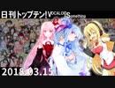 日刊トップテン!VOCALOID&something【日刊ぼかさん2018.03....