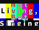 【無生物コンピ】「Not Living, But Singing」全曲クロスフェード【みんなのUTAU C...