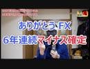 【FX】6年連続マイナスのFX先物オプションCFDの2017年確定申告 【相場が鬼】