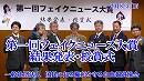 【2018年3月15日】第一回フェイクニュース大賞結果発表・授賞式