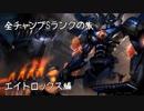 【LoL】全チャンプSランクの旅【エイトロックス】Patch 8.5 (...