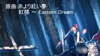 【東方自作アレンジ】紅楼
