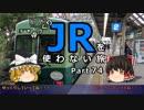 【ゆっくり】 JRを使わない旅 / part 74