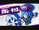【星のカービィスターアライズ】フラン・キッス戦