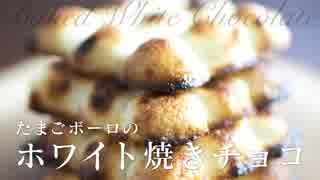 ホワイト焼きチョコ【お菓子作り】