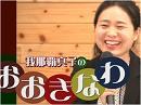 【我那覇真子「おおきなわ」#10】ここが変だよ沖縄新聞!~若者の原動力を呼び起こ...