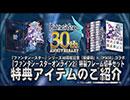 『ファンタシースターオンライン2』特製フレーム切手セットの特典アイテム紹介