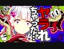 【ヤバい】ハハッ!ヤラれちゃった【CUPHEADパート5】