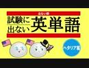 【APヘタリアMMD】試験に出ない英単語 ヘタリア篇