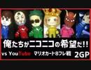【マリオカート8DX】ニコニコvsYouTube フレンド戦 2GP【とりっぴぃ視点】