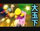 【実況】マリオカート8DX ニコニコvs.YouTube セピア第2GP